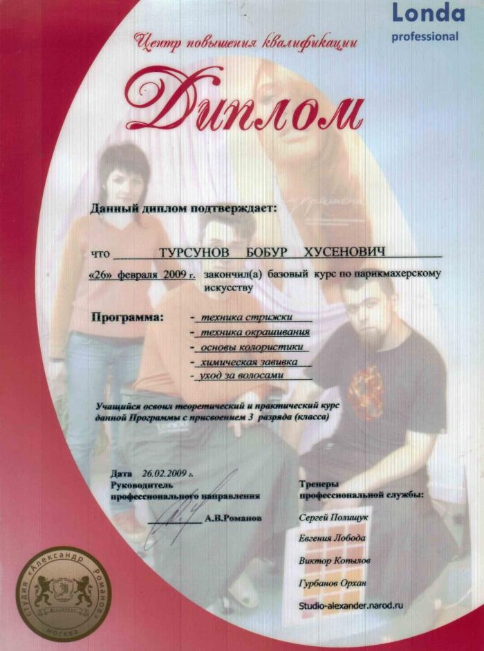 Мастер Бобур Турсунов Москва Центр повышения квалификации Теоретический и практический базовый курс по парикмахерскому искусству с присвоением 3 го разряда