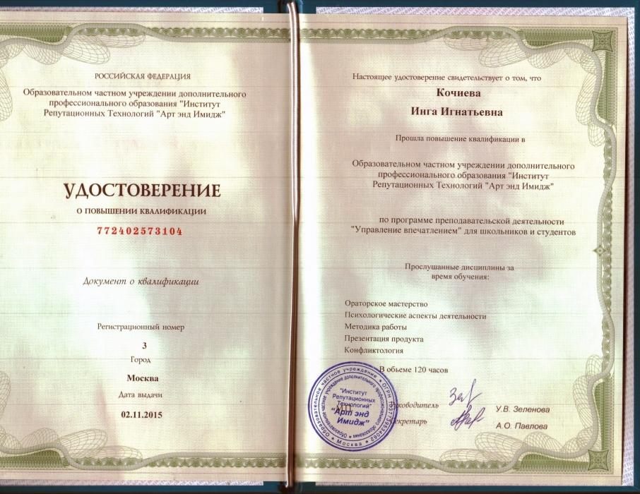 Мастер Инга Кочиева Москва Институт Репутационных Технологий Арт энд Имидж Управление впечатлением