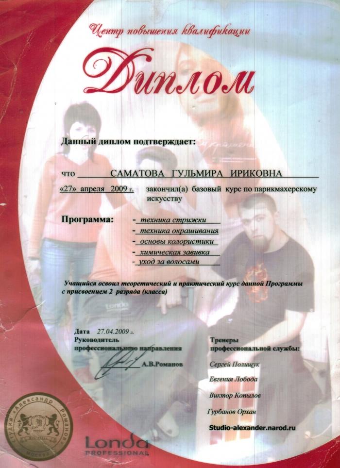 Мастер Гуля Саматова Москва Центр повышения Квалификации Теоретический и практический базовый курс по парикмахерскому искусству с присвоением 2 го разряда